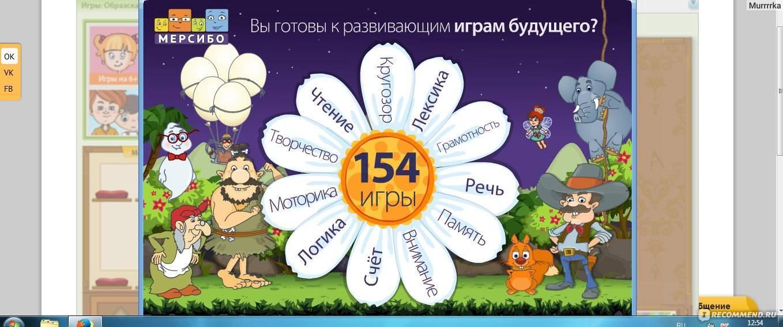 Развитие детей с помощью онлайн игр мерсибо