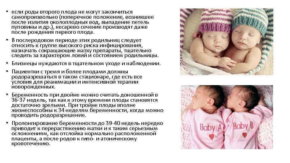 Многоплодная беременность: причины, особенности
