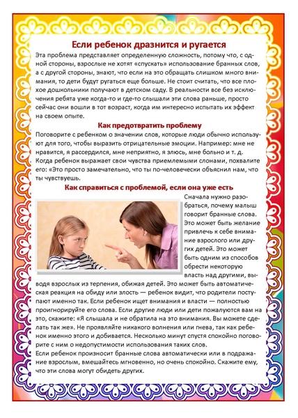 Как отучить ребенка от плохих слов?