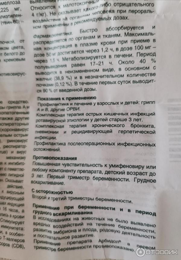 Арбидол максимум 200мг 10 капсул инструкция по применению (мнн: умифеновир ) фармстандарт, россия - поискаптек.рф