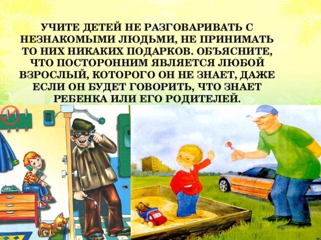 Правила ☀ безопасности ☀ для детей на улице ☀