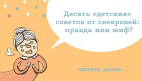 Свекровь не хочет помогать с внуками: истоки проблемы и возможные пути решения
