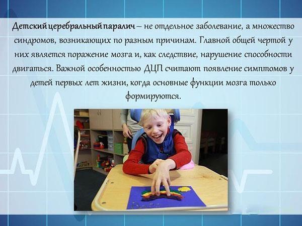 Детский церебральный паралич (дцп) - причины, симптомы, диагностика, лечение