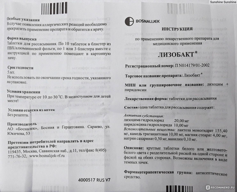 Лизобакт при гв: можно ли употреблять и инструкция по применению