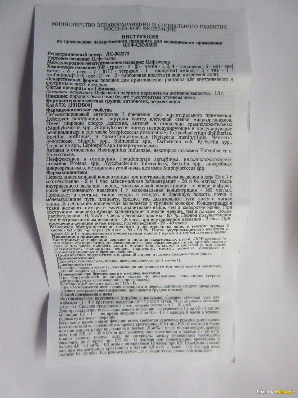 Показания и инструкция по применению препарата цефазолин
