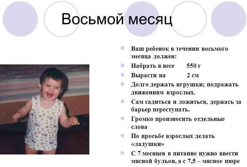 Развитие ребенка от 8 до 9 месяцев