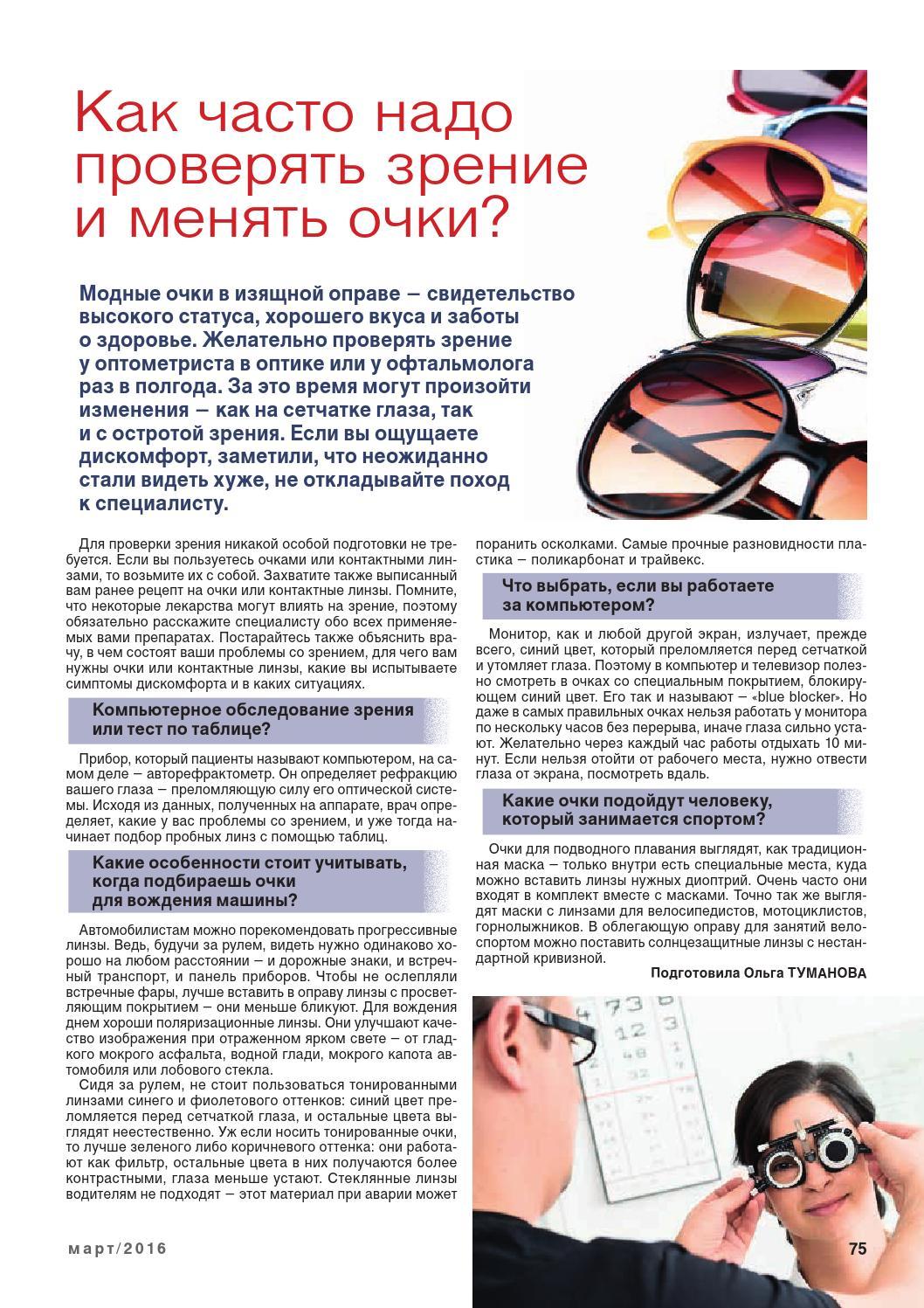 Дети в очках детских для зрения - для девочек 10 лет: как выбрать ребенку маленькому