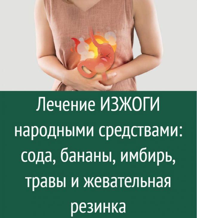 Эффективные народные средства от изжоги при беременности
