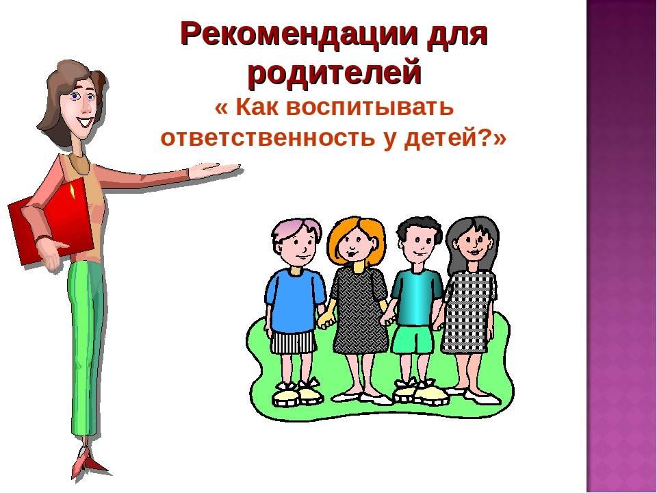 Как воспитать у ребенка ответственность: 3 главных принципа - parents.ru