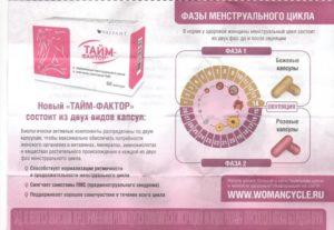 Тайм фактор: инструкция по применению и для чего он нужен, описание препарата