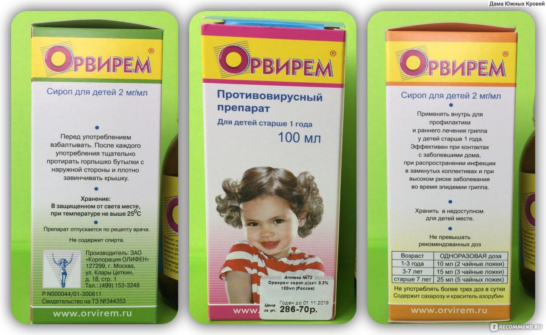 Орвирем: инструкция по применению для детей, отзывы