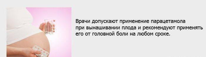 Что делать беременным при головной боли: какие таблетки можно выпить | lisa.ru