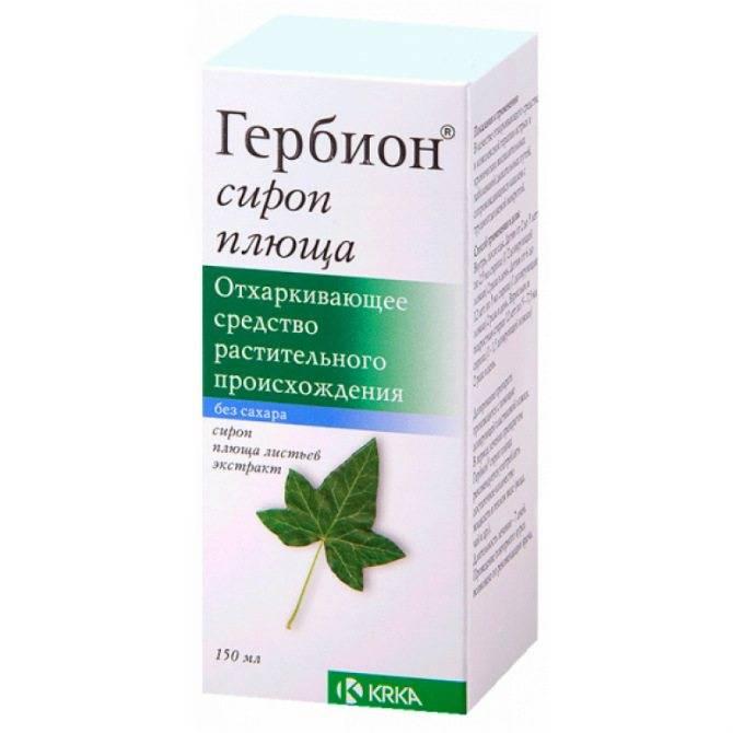 Гербион - сироп при влажном и сухом кашле. инструкция к применению. отзывы о препарате