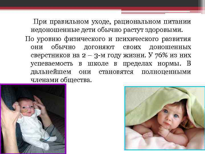 Развитие недоношенного ребенка по месяцам, включая 4 и 5, таблица роста и веса мальчиков и девочек, что должны уметь до года и после, когда начинают держать голову?