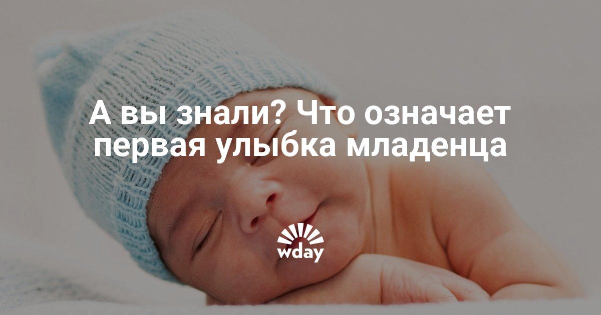 Когда новорожденный ребенок начинает осознанно улыбаться в голос и как ускорить появление смеха