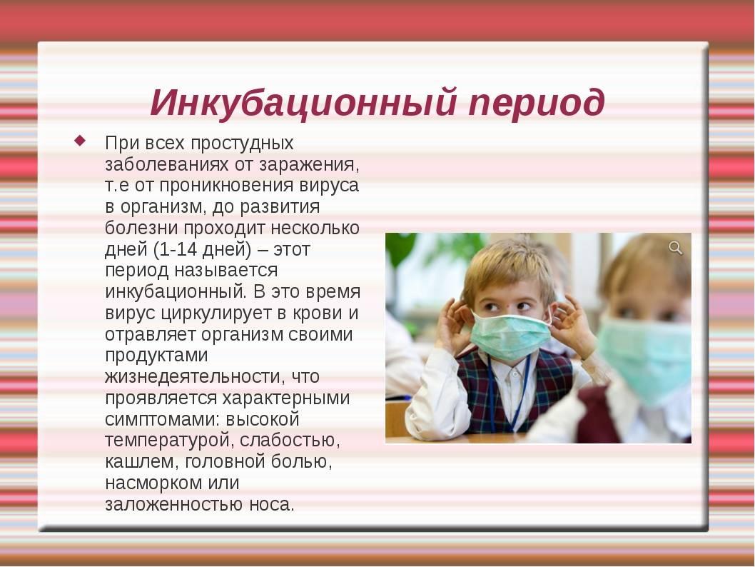 ➤ лечение орви народными средствами у взрослых и детей