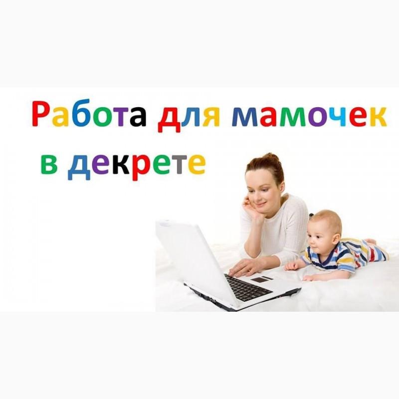 Как маме зарабатывать в декрете на дому: реальные советы
