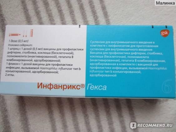 Импортная вакцина акдс лучше отечественная или импортная комаровский - прививки