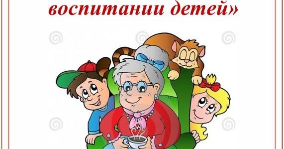 Роль бабушки и дедушки в воспитании детей