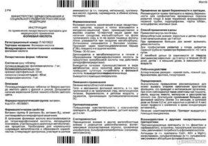 Парацетамол — инструкция по применению, описание, вопросы по препарату