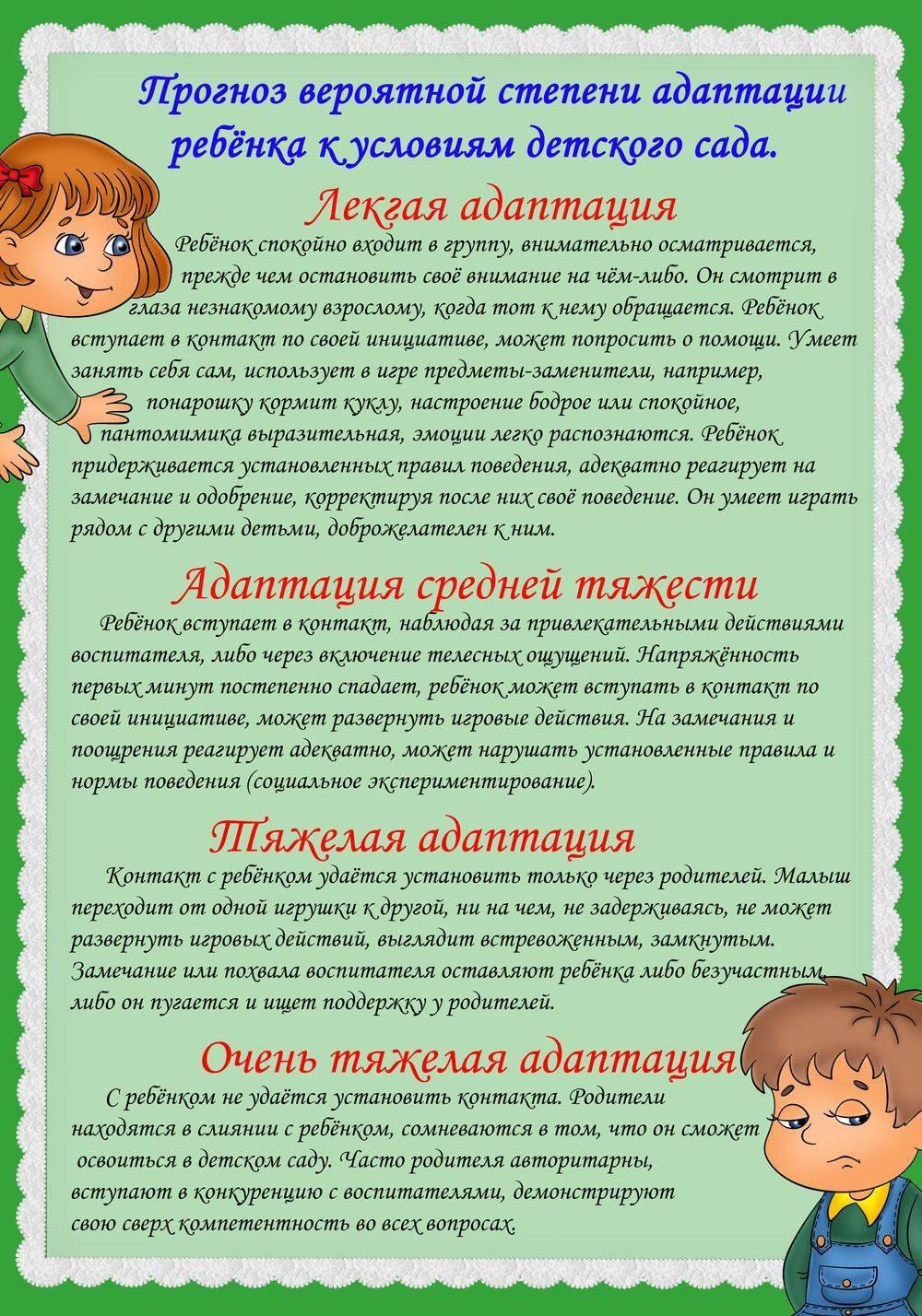Распространенные ошибки родителей при адаптации к детскому саду - детский сад