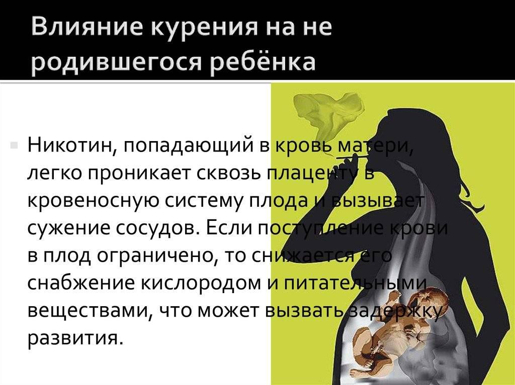 Можно ли женщине курить при грудном вскармливании