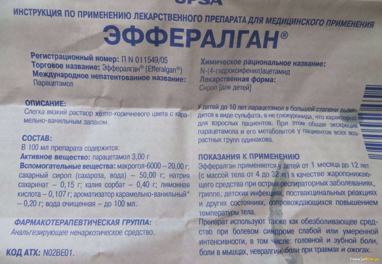 """Инструкция по применению сиропа для детей """"Эффералган"""": показания и противопоказания, расчет дозировки"""