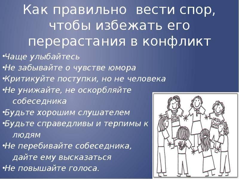 Психология подростков. особенности, причины конфликтов. как наладить отношения :: polismed.com
