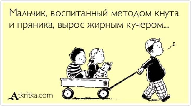 Как воспитать личность в ребенке: кнутом или пряником