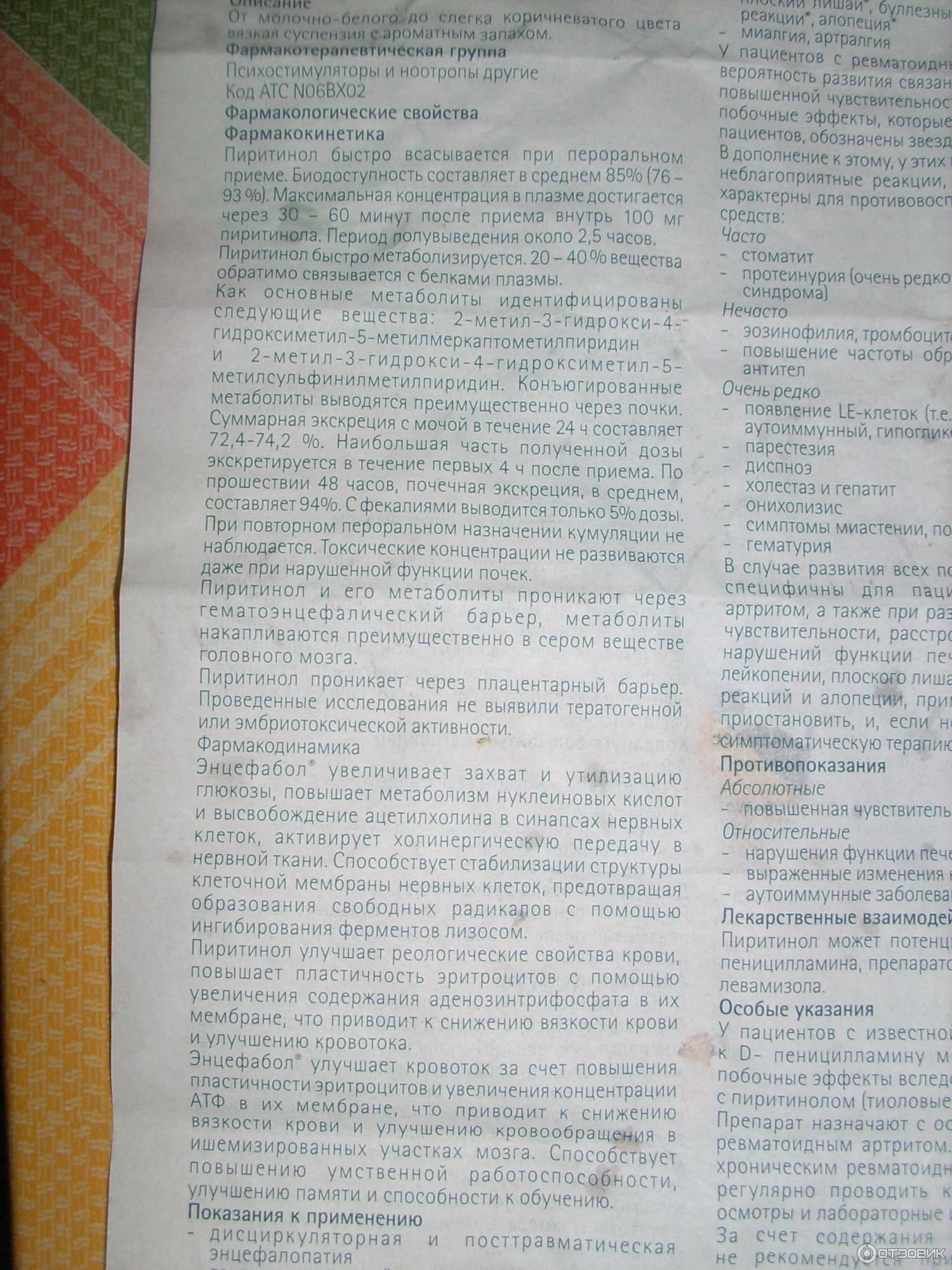Энцефабол (пиритинол): витамин в6 на максималках