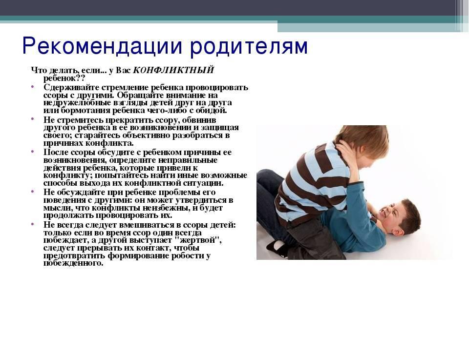 Конфликт с ребенком - практические советы для решения конфликтных ситуаций