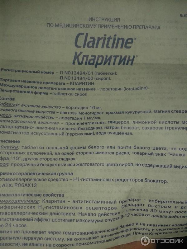 Кларитин (claritine): описание, рецепт, инструкция