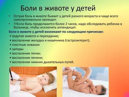 Болит живот у ребенка в 2 года: что делать, причины, лечение