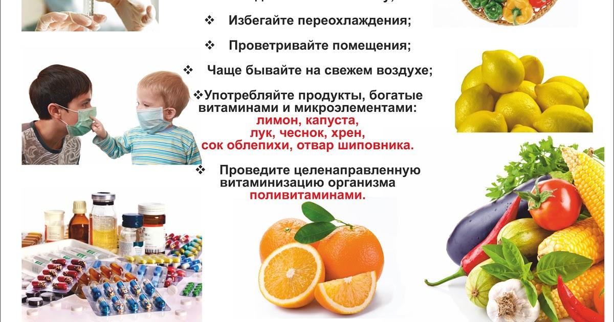 Ребенок часто болеет - как укрепить иммунитет