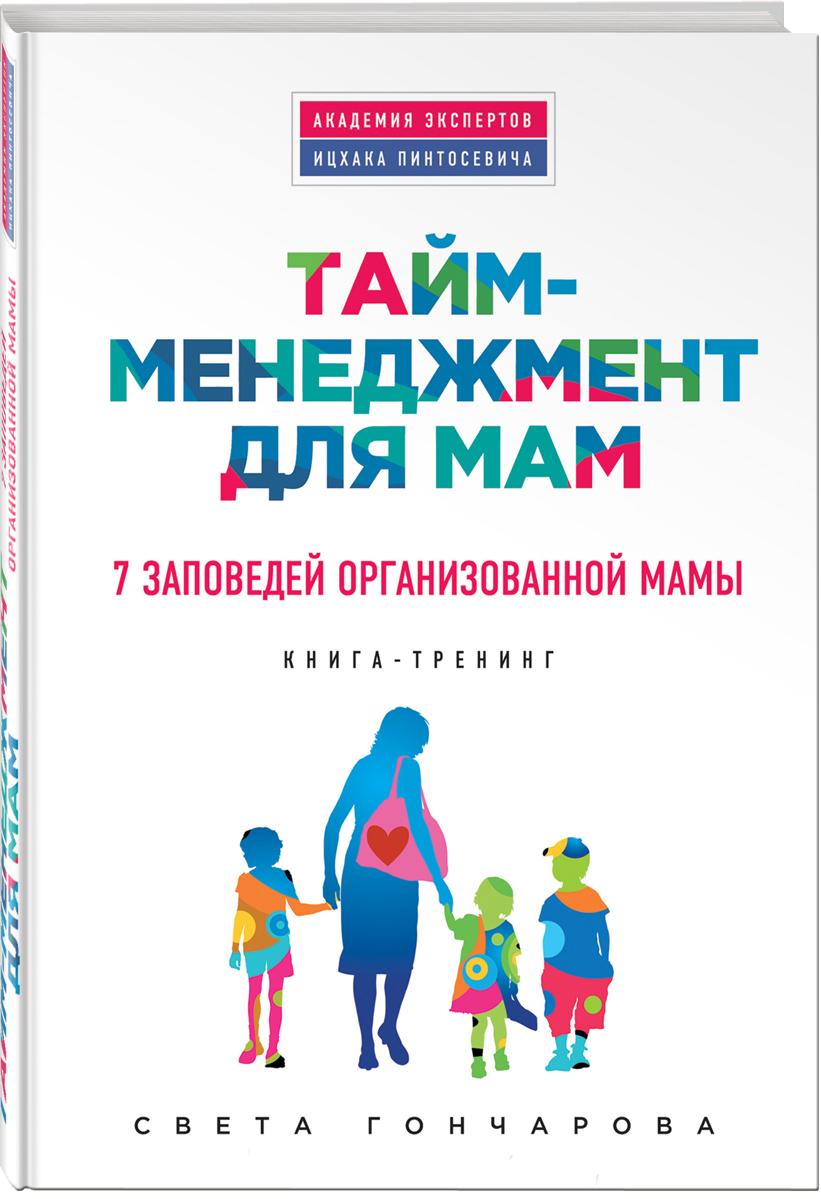 Тайм-менеджмент в декрете: как не свихнуться молодой маме | многозадачность