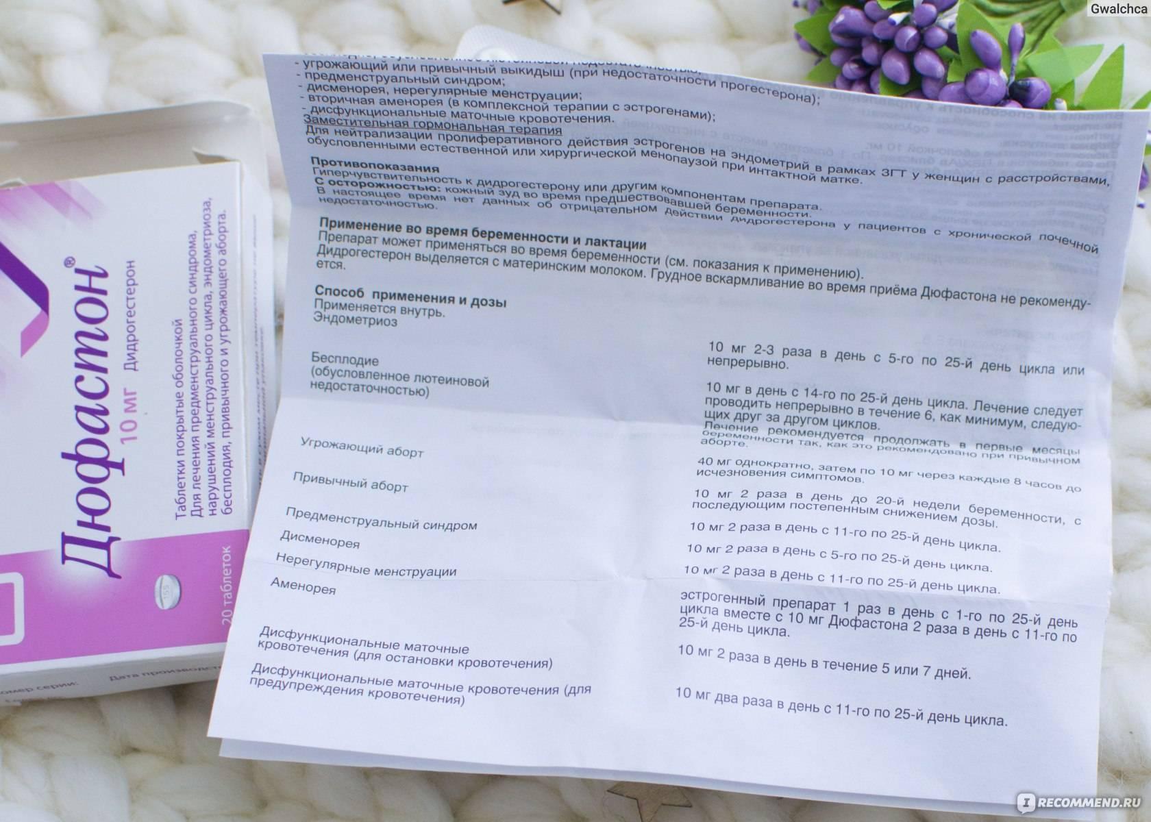 Дюфастон и планирование беременности: принимаем препарат правильно