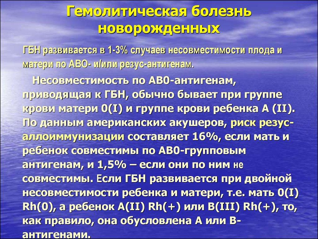 Гемолитическая болезнь новорожденных (гбн)