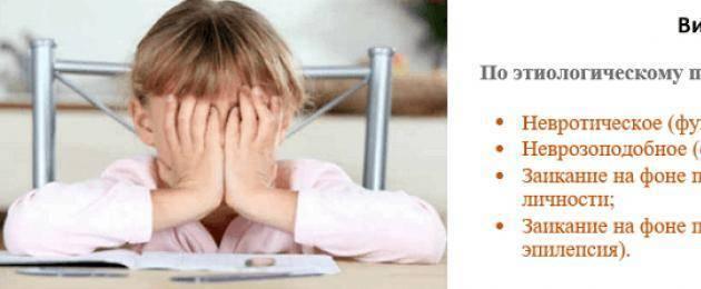 Избавиться от заикания у ребёнка и взрослого человека