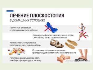 Что делать при плоскостопии у ребенка: причины, методы лечения и профилактики в домашних условиях