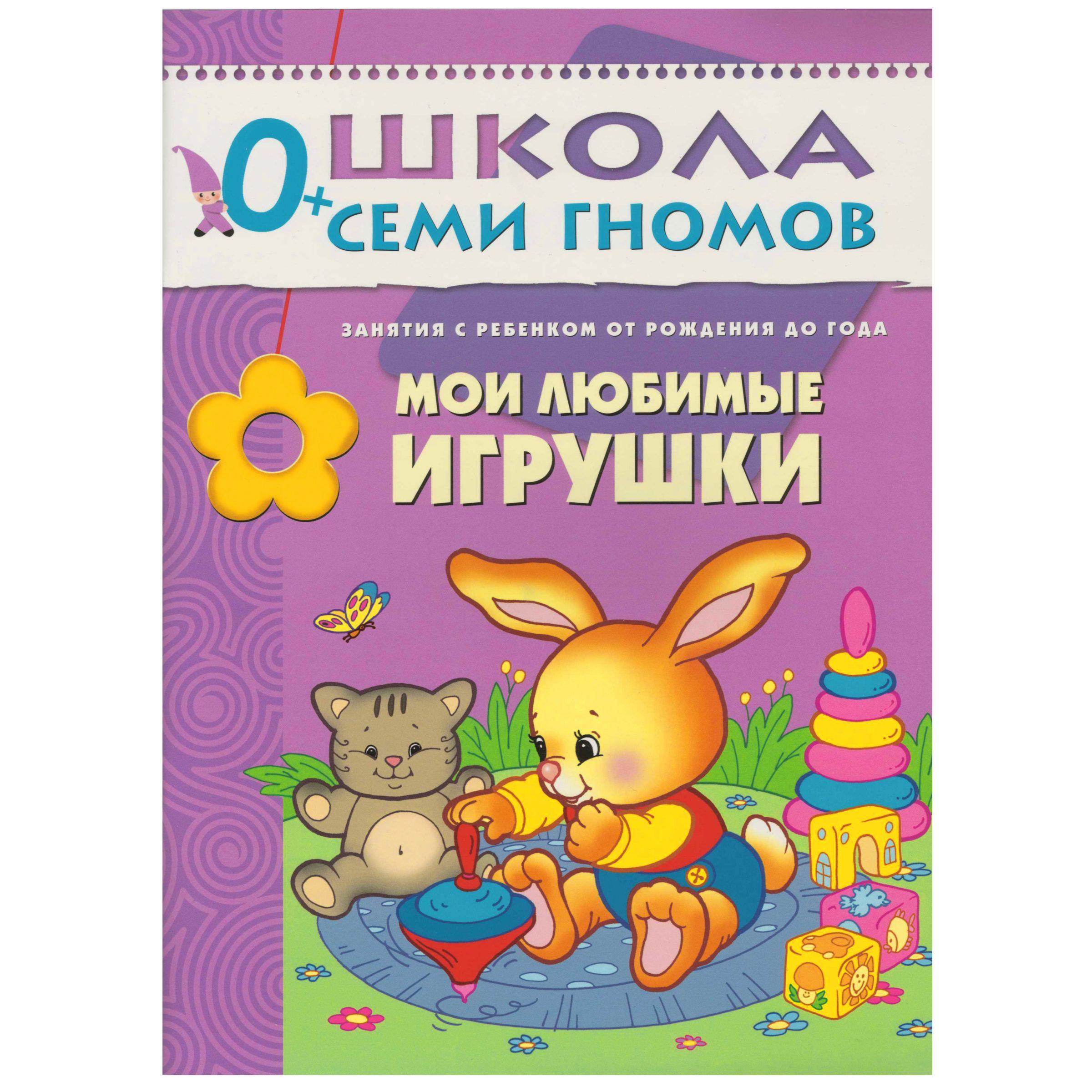 Лучшие книги для детей 3 - 4 лет. список сказок и стихов зарубежных авторов – жили-были