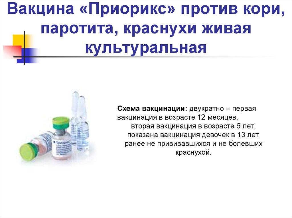 Что нужно знать о прививке кпк (корь краснуха паротит)