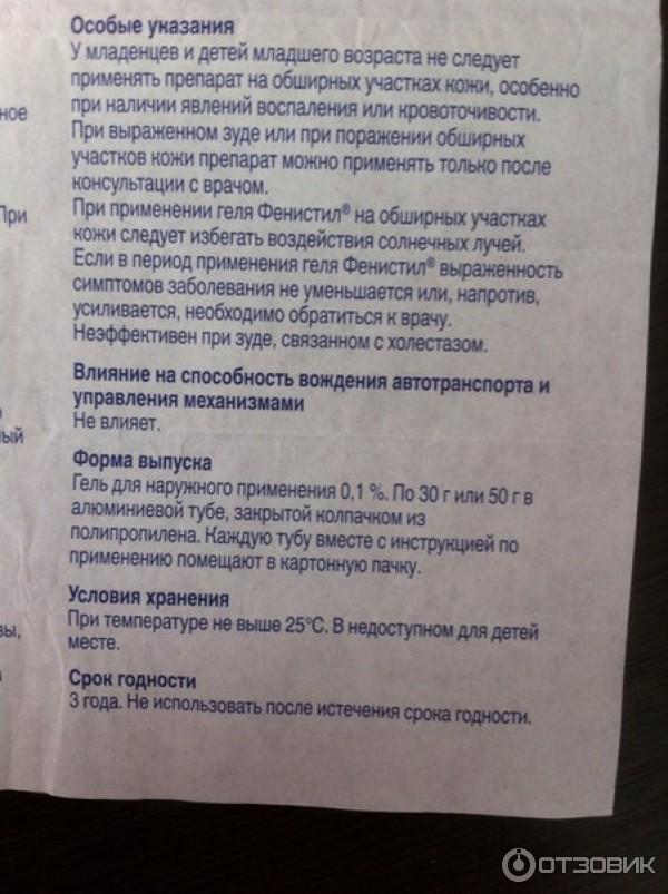 Фенистил гель: инструкция по применению для детей | fok-zdorovie.ru