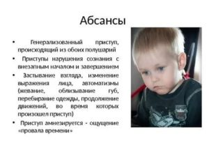 Признаки эпилепсии у ребенка