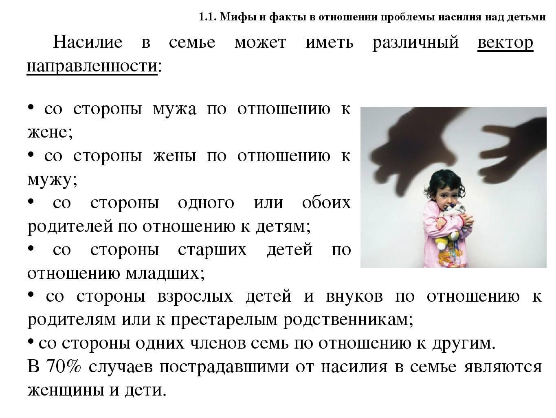 """Презентация на тему: """"жестокое обращение с ребенком в семье из истории упоминания о жестокостях к детям в различных литературных источниках встречаются до ii в. н.э. детей."""". скачать бесплатно и без регистрации."""