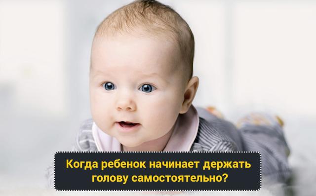 Когда ребенок начинает держать голову самостоятельно комаровский - всё о грудничках