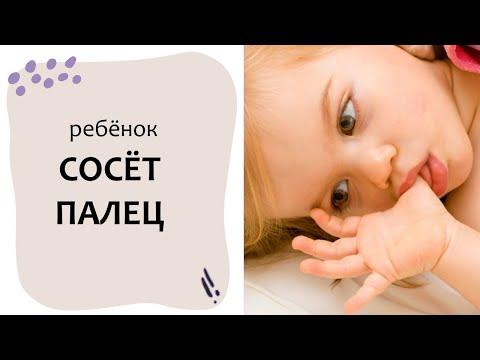 Ребенок сосет палец: как отучить, лучшие способы и причины