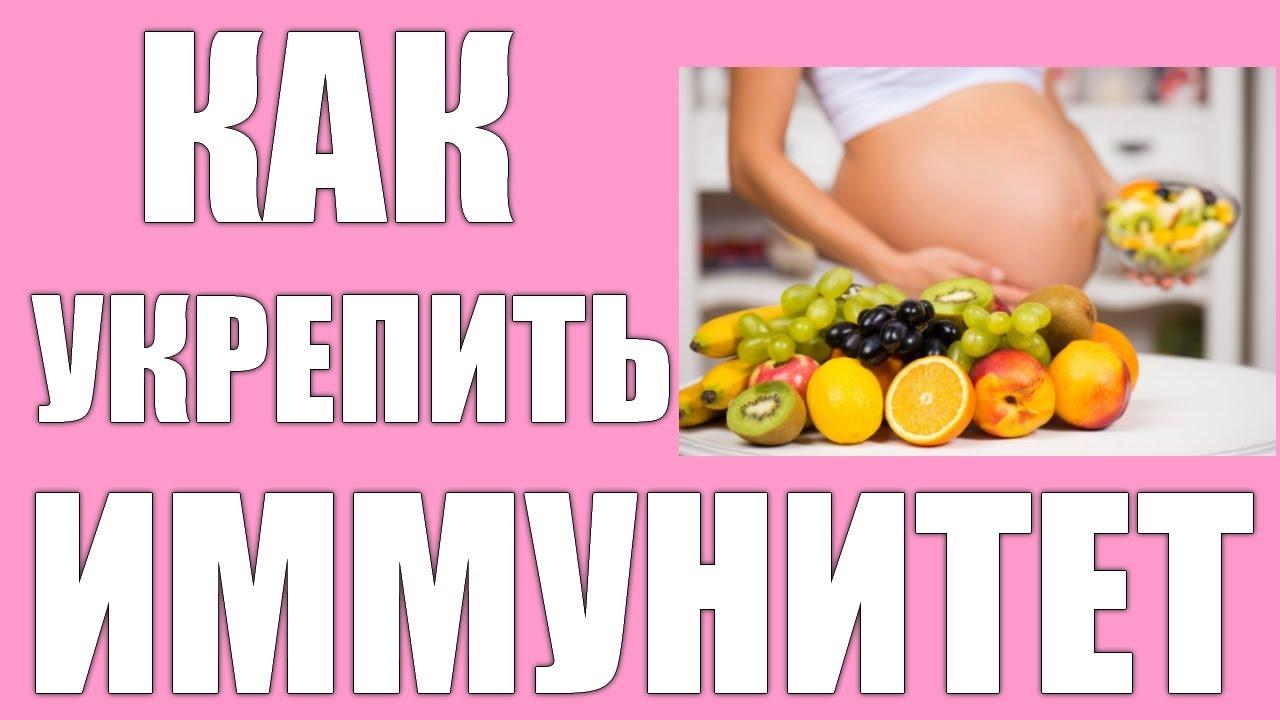 7 методов как поднять иммунитет беременной женщине