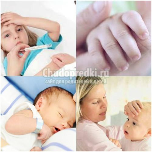 Что делать, если при температуре у ребенка холодные руки и ноги