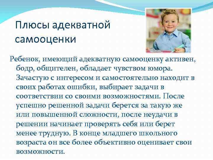 Самооценка ребенка, как повысить заниженную самооценку ребенку