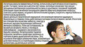 Как остановить кашель у ребенка – как снять приступ ночью